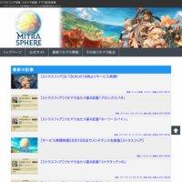 ミトラスフィア攻略 | リセマラ情報・アプリ配信速報